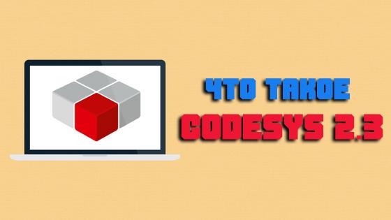 Что такое CoDeSyS 2.3 и с чем его едят?
