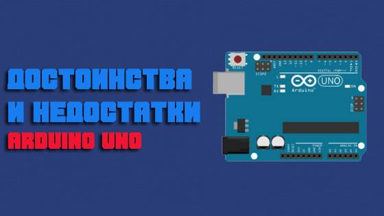 Достоинства и недостатки Arduino UNO R3