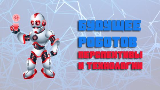 Будущее робототехники: перспективы, большие надежды и развитие технологий