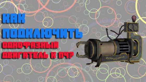 Как подключить однофазный двигатель к преобразователю частоты?