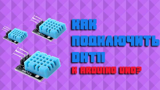Как подключить датчик температуры и влажности DHT11 к Arduino UNO?