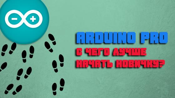 Arduino PRO. С чего лучше начать новичку?