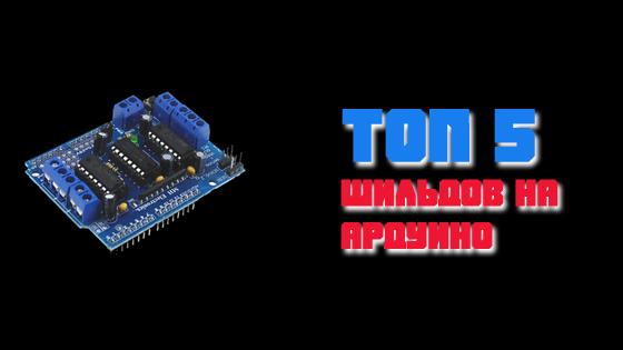 Топ 5 шильдов на Arduino для ваших устройств