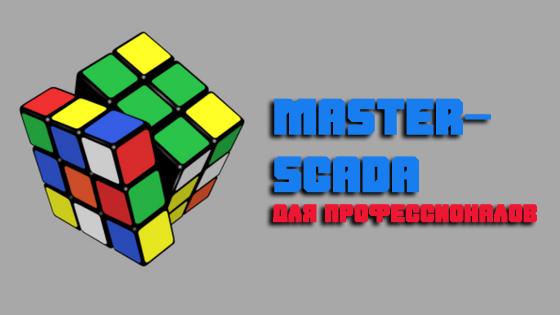 Master SCADA— диспетчеризация для профессионалов