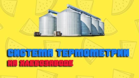 Система термометрии на хлебозаводе