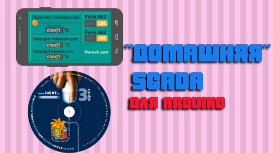 «Домашняя» SCADA для Arduino