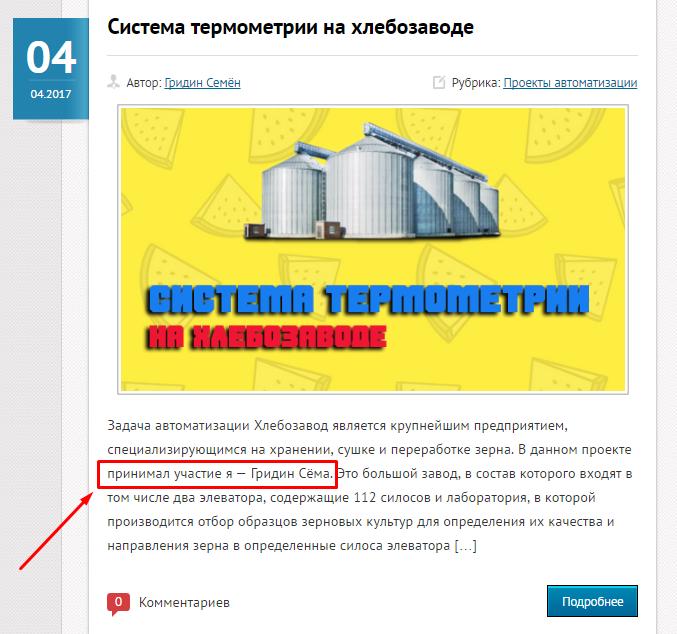 Скриншот блога