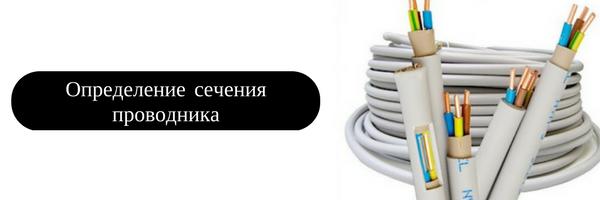 Определение сечения кабеля