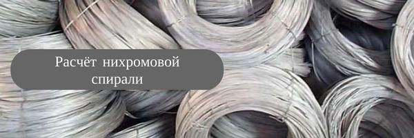 Расчёт нихромовой спирали