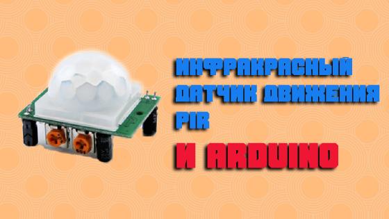 Инфракрасный датчик движения PIR и Arduino