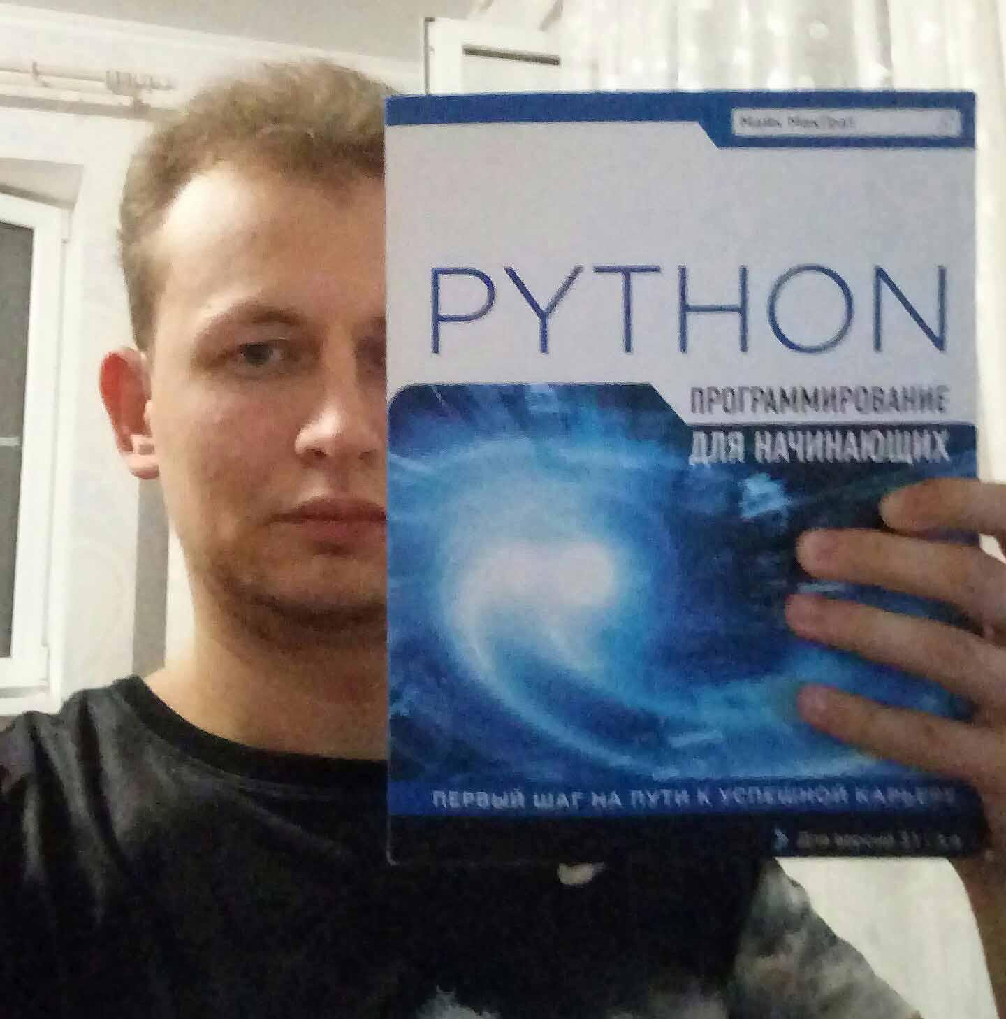 Книга по Питон
