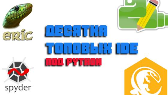 Десятка топовых IDE редакторов под Python