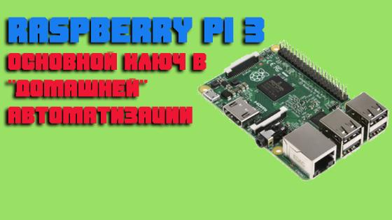 Raspberry PI 3— Основной ключ в «Домашней» автоматизации