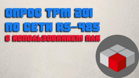 CoDeSyS 3.5. Опрос ТРМ 201 по сети RS-485 с использованием ПЛК