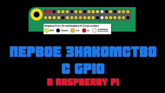 Первое знакомство с GPIO в Raspberry PI