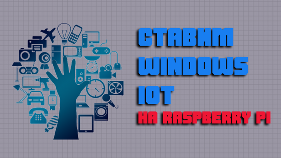 Ставим Windows IoT на Raspberry PI