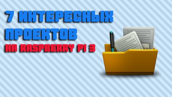 7 интересных проектов на Raspberry PI 3