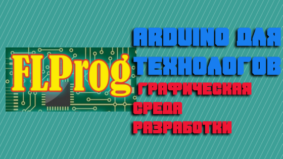 Arduino для технологов. Графическая среда разработки