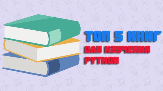 ТОП 5 книг для изучения языка программирования Python