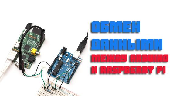 Как организовать обмен данными между Arduino и Raspberry PI ?