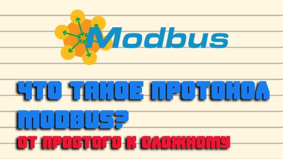 Что такое протокол Modbus? От простого к сложному